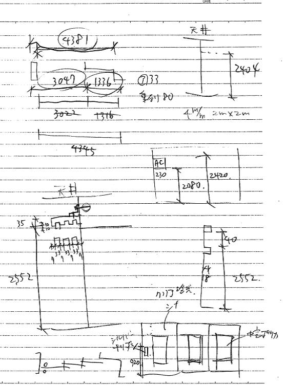 設計・製図力 手書きラフ